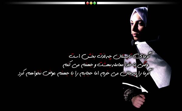 [تصویر: hijab2.jpg]